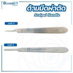 ด้ามมีดผ่าตัด – Scalpel Handle