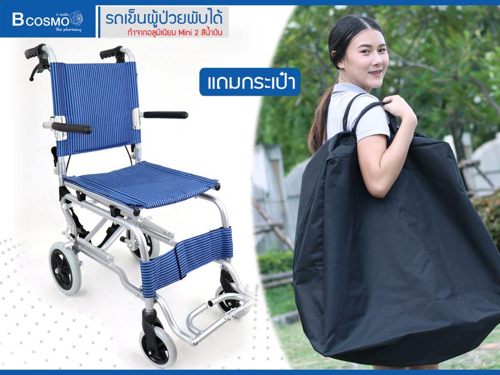 P-6661-รถเข็นผู้ป่วยพับได้-ทำจากอลูมิเนียม-Mini-2-สีน้ำเงิน-แถมกระเป๋า-แถมกระเป๋า-1024x768 รถเข็นผู้ป่วยพับได้ ทำจากอลูมิเนียม Mini 2 สีน้ำเงิน (แถมกระเป๋า)