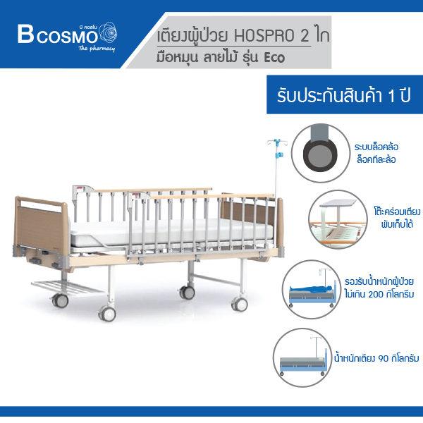 PB0005-W P-6918 เตียงผู้ป่วย HOSPRO 2 ไก มือหมุน ลายไม้-001