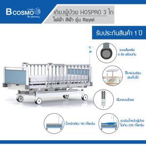 PB0103-BL-P-6917-เตียงผู้ป่วย-HOSPRO-3-ไก-ไฟฟ้า-สีฟ้า-001-300x300 เตียงผู้ป่วย HOSPRO 3 ไกร์ ไฟฟ้า สีฟ้า พร้อมเบาะนอน รุ่น ROYAL