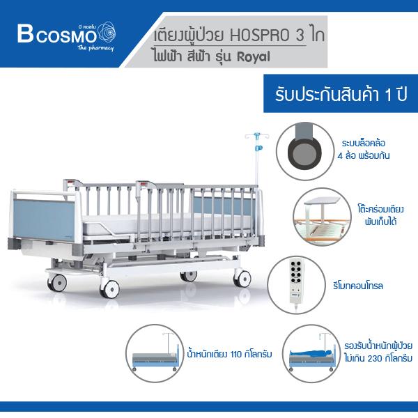 เตียงผู้ป่วย HOSPRO 3 ไกร์ ไฟฟ้า สีฟ้า พร้อมเบาะนอน รุ่น ROYAL