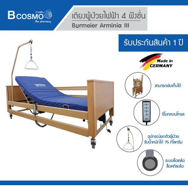 PB0104-W P-6942 เตียงพยาบาลไฟฟ้า 4 ไก ARMINIA III-001