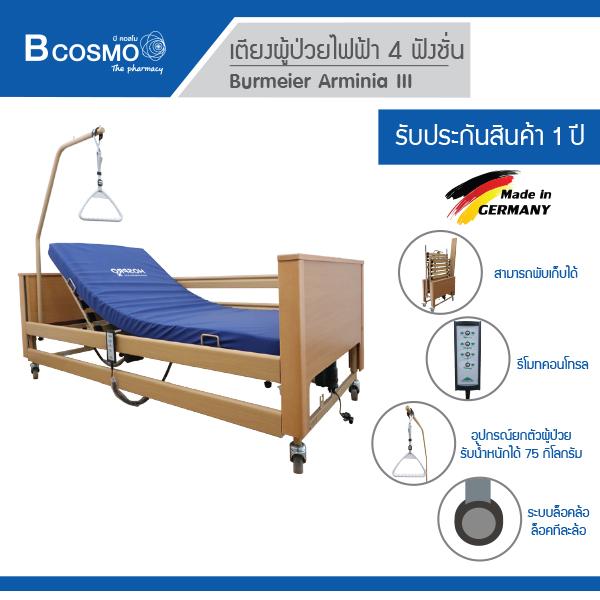 PB0104-W-P-6942-เตียงพยาบาลไฟฟ้า-4-ไก-ARMINIA-III-001 เตียงผู้ป่วยไฟฟ้า 4 ฟังก์ชั่น Burmeier รุ่น Arminia III 24V นำเข้าจาก เยอรมัน