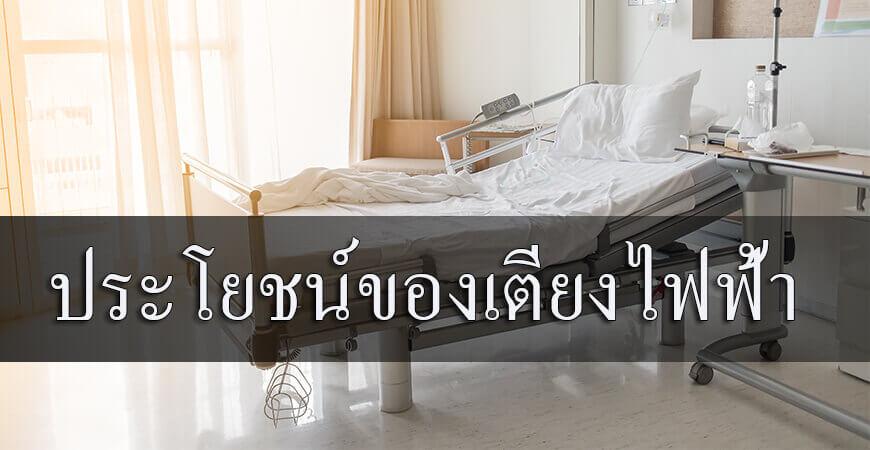 ประโยชน์ของเตียงไฟฟ้า Blog  เตียงไฟฟ้าผู้สูงอายุ เตียงไฟฟ้าผู้ป่วย เตียงไฟฟ้า เตียงผู้ป่วย