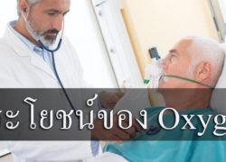 ประโยชน์ของ-Oxygen