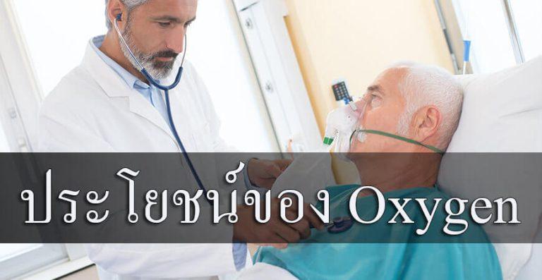 ประโยชน์ของ Oxygen