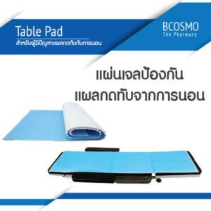 แผ่นเจลรองนอนใช้เพื่อป้องกันการเกิดแผลกดทับ (Table Pad) ads