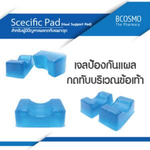 แผ่นเจลรองส้นเท้าใช้เพื่อป้องกันการเกิดแผลกดทับ (Sprcific Pad) ads
