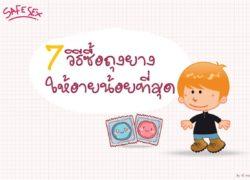7 วิธีซื้อถุงยางให้อายน้อยที่สุด 01
