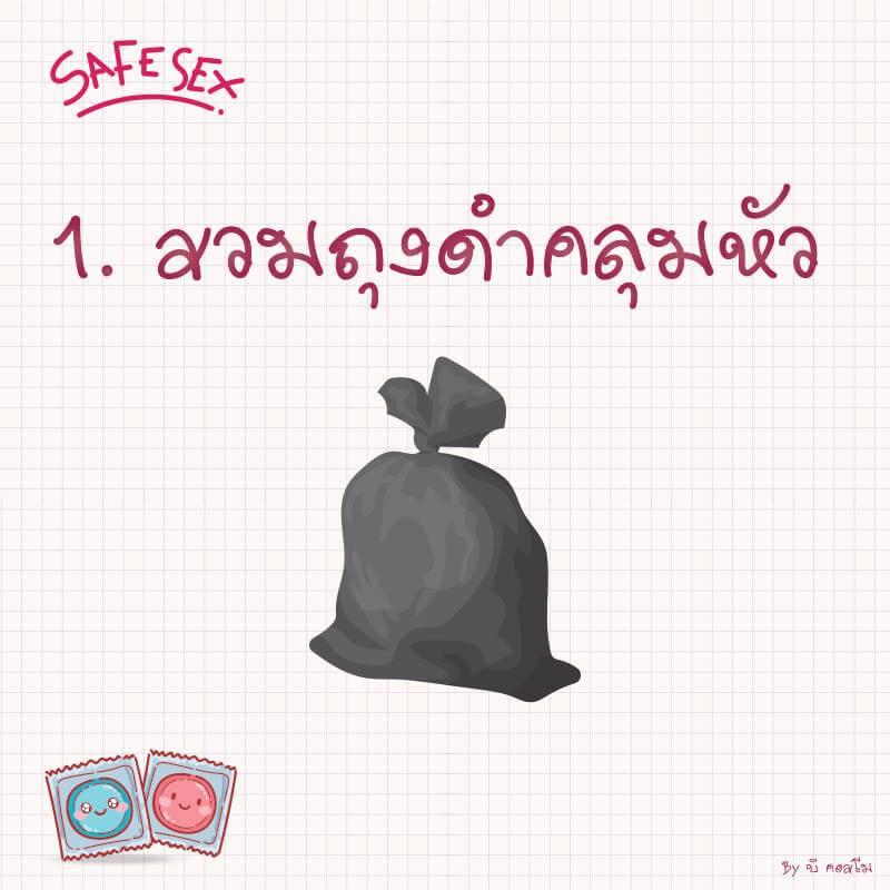 7-วิธีซื้อถุงยางให้อายน้อยที่สุด-02 7 วิธีซื้อถุงยางให้อายน้อยที่สุด Blog  7 วิธีซื้อถุงยางให้อายน้อยที่สุด