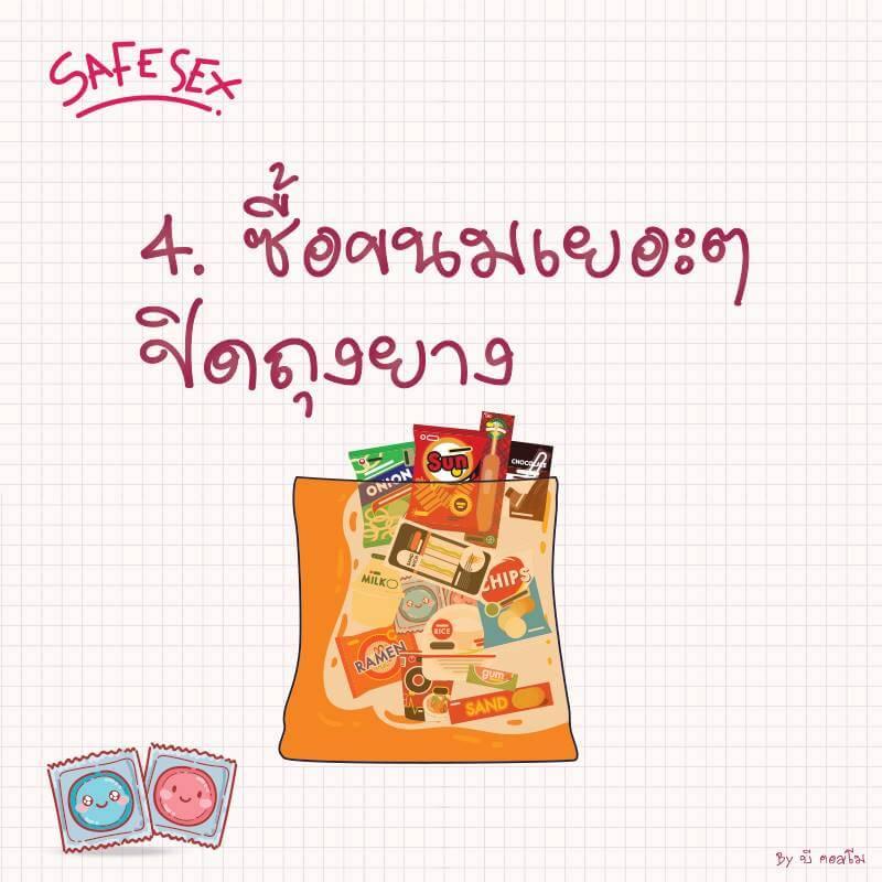 7-วิธีซื้อถุงยางให้อายน้อยที่สุด-05 7 วิธีซื้อถุงยางให้อายน้อยที่สุด Blog  7 วิธีซื้อถุงยางให้อายน้อยที่สุด