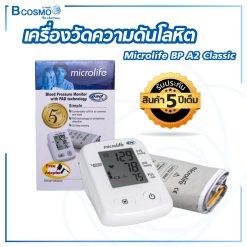 เครื่องวัดความดันโลหิต Microlife BP A2 Classic