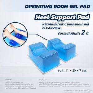 เบาะเจลรองส้นเท้า CLEARVIEW (Heel Support Pad) AP031