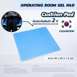 เบาะเจลรองนั่งสี่เหลี่ยม CLEARVIEW (Cushion Pad) NC1616
