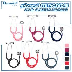 หูฟังแพทย์ STETHOSCOPE 3M รุ่น CLASSIC II PEDIATRIC