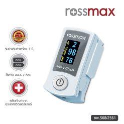 เครื่องวัดระดับออกซิเจนปลายนิ้ว ROSSMAX Fingertip Pulse Oximeter SB200