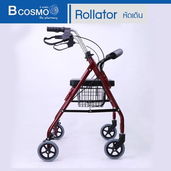 P-6765 WC0404-R - Wheelchair Rollator รถเข็นหัดเดิน 2 in 1 ล้อ 6 นิ้ว สีแดง-108