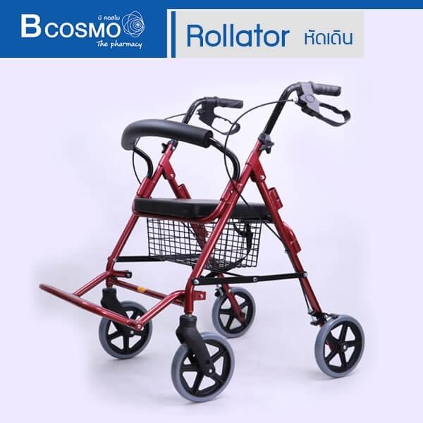 P-6767-WC0403-R-Wheelchair-Rollator-รถเข็นหัดเดินมีที่วางเท้า-2-In-1-ล้อ-8-นิ้ว-สีแดง-1-3 Wheelchair Rollator รถเข็นหัดเดินมีที่วางเท้า 2 in 1 ล้อ 8 นิ้ว สีแดง Y888L