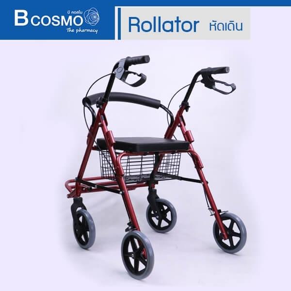 P-6767-WC0403-R-Wheelchair-Rollator-รถเข็นหัดเดินมีที่วางเท้า-2-In-1-ล้อ-8-นิ้ว-สีแดง-1-6 Wheelchair Rollator รถเข็นหัดเดินมีที่วางเท้า 2 in 1 ล้อ 8 นิ้ว สีแดง Y888L