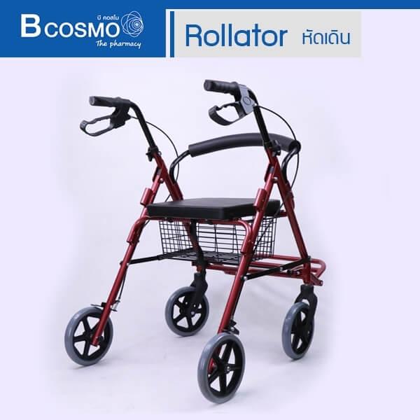 P-6767-WC0403-R-Wheelchair-Rollator-รถเข็นหัดเดินมีที่วางเท้า-2-In-1-ล้อ-8-นิ้ว-สีแดง-1-8 Wheelchair Rollator รถเข็นหัดเดินมีที่วางเท้า 2 in 1 ล้อ 8 นิ้ว สีแดง Y888L