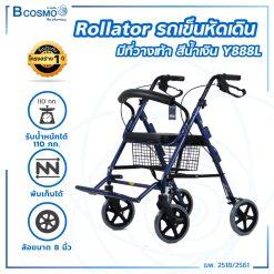 Wheelchair Rollator รถเข็นหัดเดินมีที่วางเท้า 2 in 1 ล้อ 8 นิ้ว สีน้ำเงิน Y888L