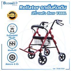 Wheelchair Rollator รถเข็นหัดเดินมีที่วางเท้า 2 in 1 ล้อ 8 นิ้ว สีแดง Y888L