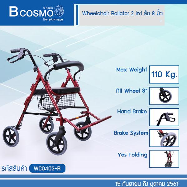 WC0403-R Wheelchair Rollator รถเข็นหัดเดินมีที่วางเท้า 2in1 ล้อ8 นิ้ว สีแดง