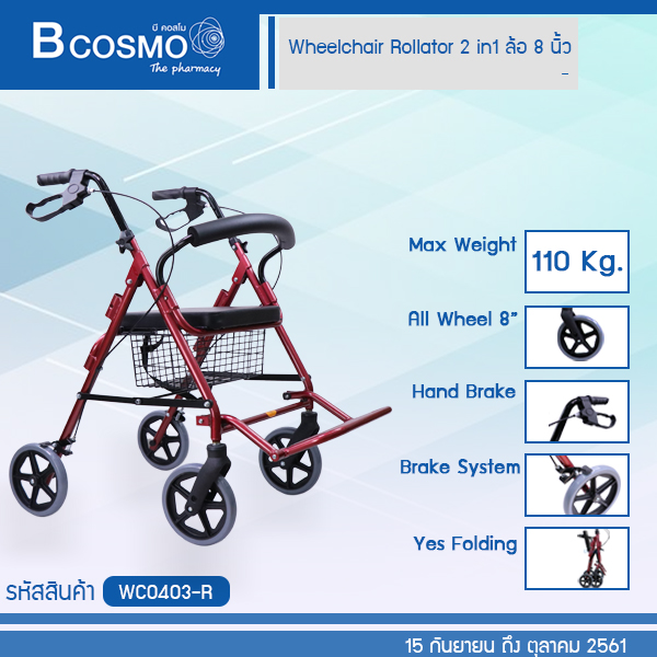 WC0403-R-Wheelchair-Rollator-รถเข็นหัดเดินมีที่วางเท้า-2in1-ล้อ8-นิ้ว-สีแดง Wheelchair Rollator รถเข็นหัดเดินมีที่วางเท้า 2 in 1 ล้อ 8 นิ้ว สีแดง Y888L