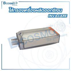 ไส้กรองเครื่องผลิตออกซิเจน INVACARE