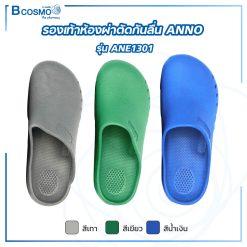 รองเท้าห้องผ่าตัดกันลื่น ANNO รุ่น ANE1301