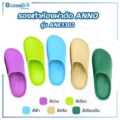 รองเท้าห้องผ่าตัด ANNO รุ่น ANE1302
