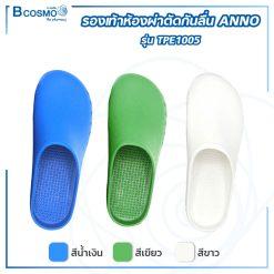 รองเท้าห้องผ่าตัดกันลื่น ANNO รุ่น TPE1005