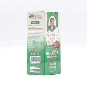 น้ำมันเขียววังพรม สูตรเสลดพังพอน สมุนไพรวังพรม 50 ml. (ชนิดร้อน)