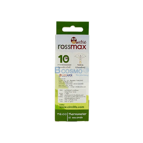 P-7041-เทอร์โมมิเตอร์ดิจิตอล-Rossmax-TG100-3 เทอร์โมมิเตอร์ดิจิตอล Rossmax TG100