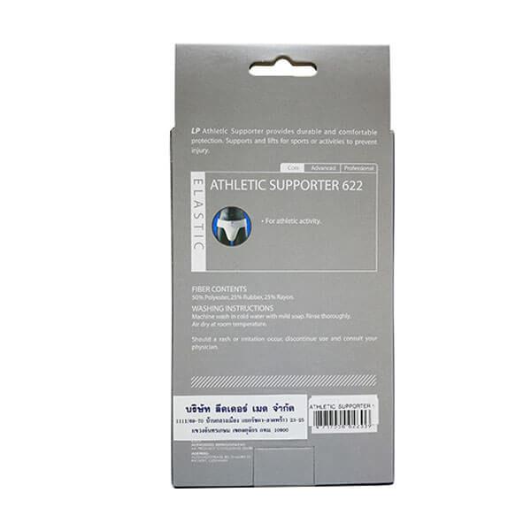 PM0101-XL - ATHLETIC SUPPORTER กางเกงในไส้เลื่อน SIZE XL