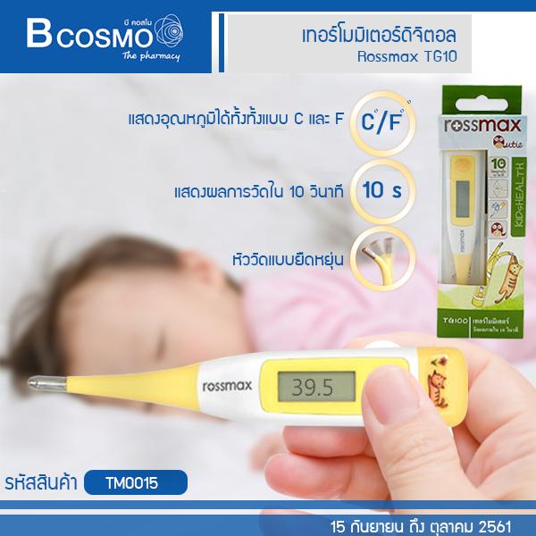 TM0015 เทอโมมิเตอร์ดิจิตอล Rossmax TG10
