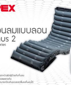 ที่นอนลมแบบลอน APEX DOMUS 2 เอเพ็กซ์ โดมุส 2
