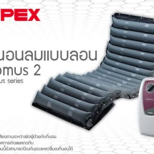 ads-P-6985-ที่นอนลมแบบลอน-APEX-DOMUS-2-เอเพ็กซ์-โดมุส-2-300x300 ที่นอนลมแบบลอน APEX DOMUS 2 เอเพ็กซ์ โดมุส 2