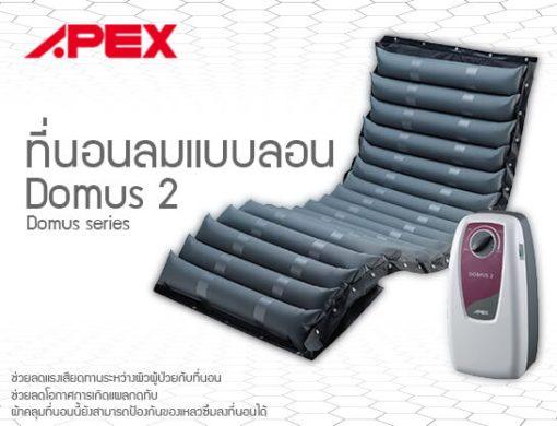 ads P-6985-ที่นอนลมแบบลอน APEX DOMUS 2 เอเพ็กซ์ โดมุส 2