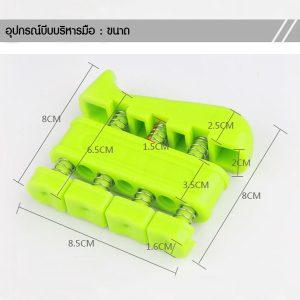 -สีเขียว-CN-เปลี่ยนสี-เปลี่ยนpackage-ES1206-11-300x300 อุปกรณ์บีบบริหารนิ้วมือ