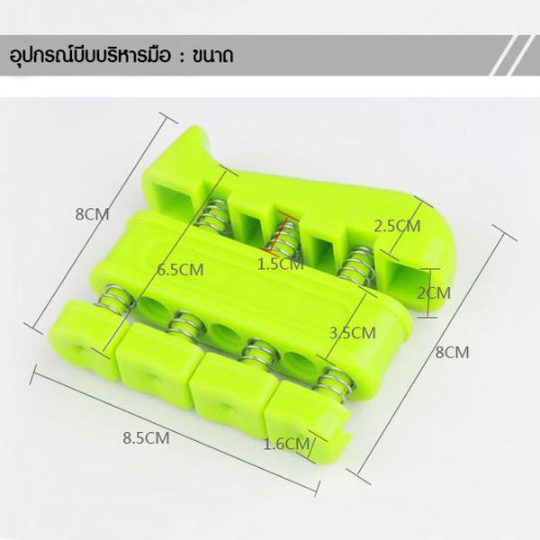 -สีเขียว-CN-เปลี่ยนสี-เปลี่ยนpackage-ES1206-11 อุปกรณ์บีบบริหารนิ้วมือ