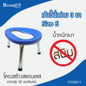 AW-เก้าอี้นั้งถ่าย-7-300x300 เก้าอี้นั่งถ่าย 3 ขา ขนาดเล็ก สีน้ำเงิน สูง 30 ซม.
