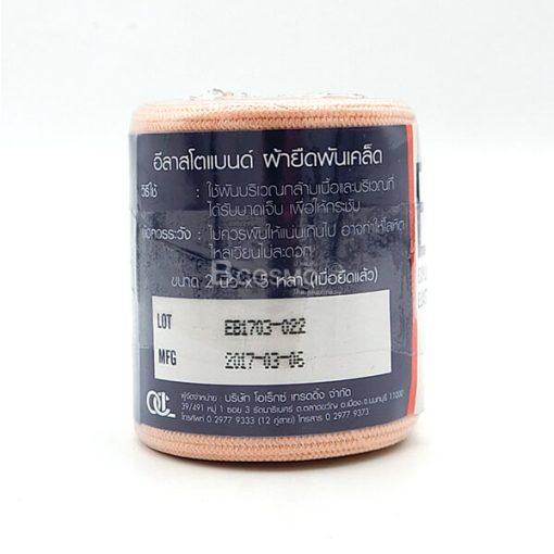 ES1301-2 - ผ้าพันเคล็ด CREPE BANDAGE 2 นิ้ว