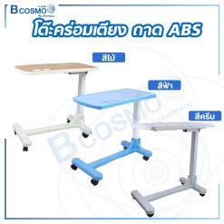 โต๊ะคร่อมเตียง ถาด ABS