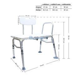 เก้าอี้นั่งอาบน้ำ มีพนักพิง ที่นั่งใหญ่ 3301
