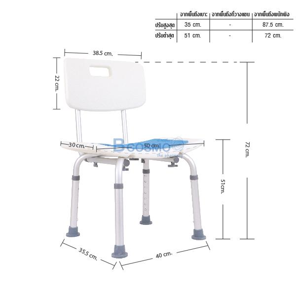 P-7195-ET0011-เก้าอี้นั่งอาบน้ำ-มีพนักพิงเล็ก-ที่นั่งฟ้า-CST-3012-สีขาว-1 เก้าอี้นั่งอาบน้ำ มีพนักพิงเล็ก ที่นั่งฟ้า CST-3012 สีขาว