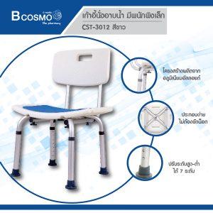 P-7195-ET0011-เก้าอี้นั่งอาบน้ำ-มีพนักพิงเล็ก-ที่นั่งฟ้า-CST-3012-สีขาว-CN-001-300x300 เก้าอี้นั่งอาบน้ำ มีพนักพิงเล็ก ที่นั่งฟ้า CST-3012 สีขาว