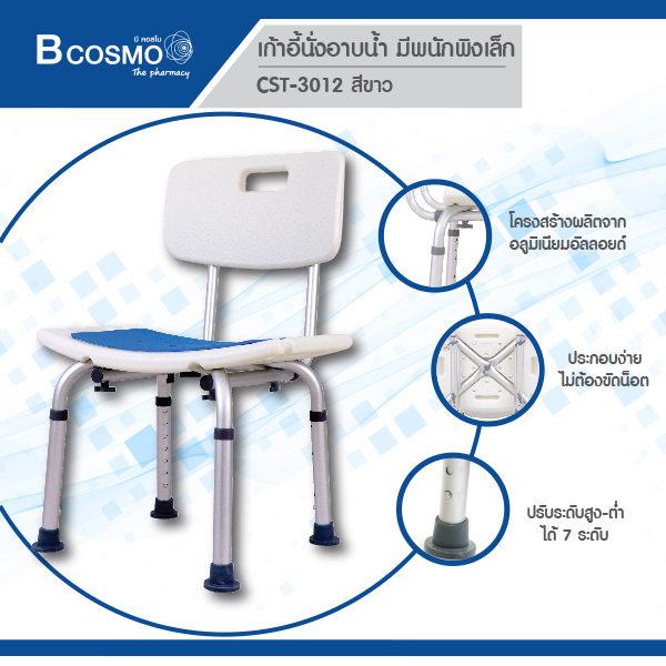 P-7195 ET0011 เก้าอี้นั่งอาบน้ำ มีพนักพิงเล็ก ที่นั่งฟ้า CST-3012 สีขาว (CN)