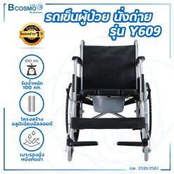 รถเข็นพับได้นั่งถ่าย รุ่น Y609