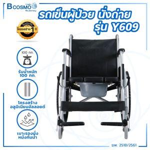 รถเข็นพับได้นั่งถ่าย U รุ่น Y609